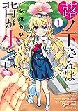蕗ノ下さんは背が小さい(1) (モーニング KC)