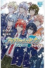 小説 アイドリッシュセブン アイナナ学園 (花とゆめコミックススペシャル) Kindle版