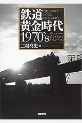 鉄道黄金時代1970's ディスカバー・ジャパン・メモリーズ 単行本