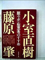 脱ニッポン型思考のすすめ (1982年)