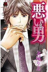 悪い男~上司~ (MIU 恋愛MAX COMICS) Kindle版