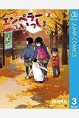 エンペラーといっしょ 3 (ジャンプコミックスDIGITAL) Kindle版