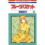 フルーツバスケット 12 (花とゆめコミックス)