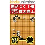 YAMA先生の囲碁サポートコラム1巻: 読むだけで差がつく1冊 (Studio風鈴亭文庫)
