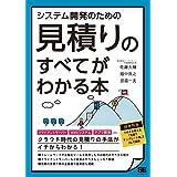 システム開発のための見積りのすべてがわかる本