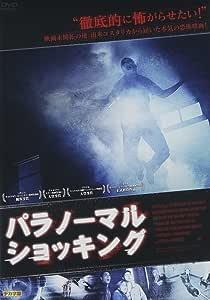 パラノーマル・ショッキング [DVD]