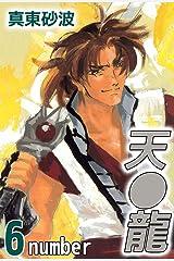 天龍 6巻 Kindle版