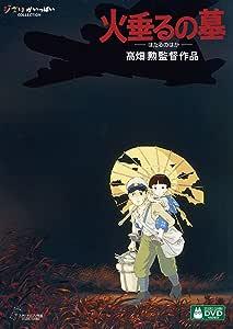 火垂るの墓 [DVD]