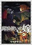 特装版 魔法使いの嫁 6(アニメーションDVD付) (BLADE COMICS SP)