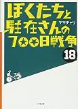 ぼくたちと駐在さんの700日戦争 (18) (小学館文庫)