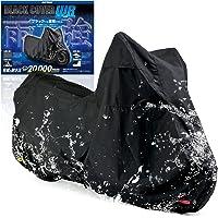 デイトナ バイクカバー 汎用 3Lサイズ 耐水圧20,000mm 湿気対策 耐熱 チェーンホール付き ブラックカバーWR…