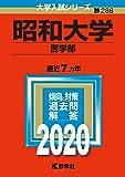 昭和大学(医学部) (2020年版大学入試シリーズ)