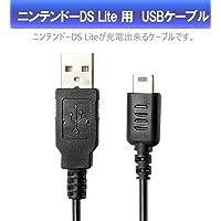 アローン DS Lite用USBケーブル [1m] USBポートから簡単に充電可能 持ち運び用・自宅用としても使いやすい…