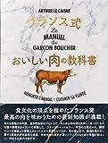 フランス式おいしい肉の教科書