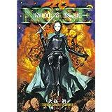 NOiSE (アフタヌーンコミックス)