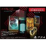 【Amazon.co.jpエビテン限定】真・女神転生III NOCTURNE HD REMASTER 現実魔界化BOX ファミ通DXパック DDSセット PS4版