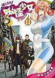 妖怪少女―モンスガ― 11 (ヤングジャンプコミックス)