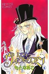 レディー・ヴィクトリアン 4 Kindle版
