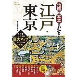 地図と写真でわかる江戸・東京