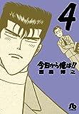 今日から俺は!! (4) (小学館文庫 にB 4)