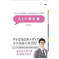 ビジネスの構築から最新技術までを網羅 AIの教科書