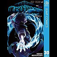 僕のヒーローアカデミア 30 (ジャンプコミックスDIGITAL)