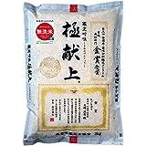 【新米】【精米2kg】 熊本県産 【無洗米】ヒノヒカリ  極献上米2 Kg 令和3年産 (94年より農薬・化学肥料不使用)