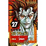 フルアヘッド!ココ 27 (少年チャンピオン・コミックス)