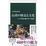 台湾の歴史と文化-六つの時代が織りなす「美麗島」 (中公新書 (2581))