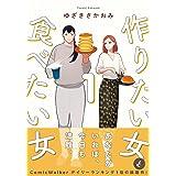 【Amazon.co.jp 限定】作りたい女と食べたい女 1 (特典:描き下ろし漫画ペーパー付き) (it COMICS)