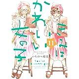 きみはかわいい女の子(11) (講談社コミックス別冊フレンド)