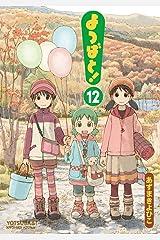 よつばと!(12) (電撃コミックス) コミック