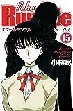 School Rumble(15) (週刊少年マガジンコミックス)