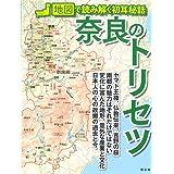 奈良のトリセツ