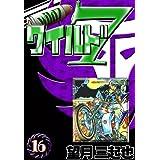 ワイルド7 (16)