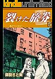 """裂けた旅券(パスポート) 5 私の""""じゃぽん"""""""