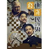 経世済民の男 DVD-BOX