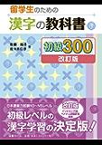 留学生のための漢字の教科書 初級300[改訂版]