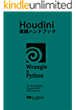 Houdini実践ハンドブックWrangle×Python