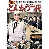 喜劇 とんかつ一代 [DVD]