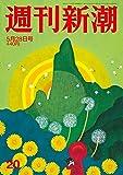 週刊新潮 2020年 5/28 号