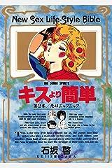 キスより簡単(2) (ビッグコミックス) Kindle版