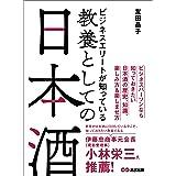 ビジネスエリートが知っている 教養としての日本酒