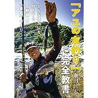 「アユの友釣り」完全教書 (どんな状況にも対応する百戦錬磨の「基礎」づくり)