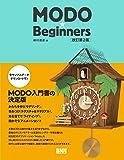 MODO★Beginners[改訂第2版]