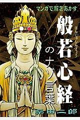 マンガで解きあかす般若心経のナゾ言葉 マンガショップシリーズ 375 Kindle版