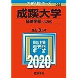 成蹊大学(経済学部−A方式) (2020年版大学入試シリーズ)