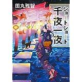 ショートショート千夜一夜 (小学館文庫)