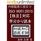 内部監査に役立つ ISO 9001:2015 【格言】対応早わかり読本 (品質シリーズ)