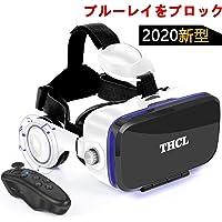 [進化型VRゴーグル] VRヘッドセット 「2020新型」 アンチブルーレンズ 3D ゲーム 映画 動画 4.7~6.5インチの iPhone Android などのスマホ対応 ワンクリック受話 Bluetoothリモコン&日本語取扱説明書付属(白)